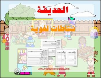 Language scene in Arabic الحديقة: نشاطات لغوية