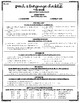 Language skills Checklists (Missouri Learning Standards) Bundle (K-5)