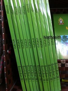 Lao Language for Beginner