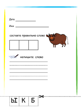 Large Activity 3 Letter Words Packet- 20 pages total