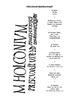 Latin Electoral Dipinti: Anatomy & Exempla
