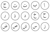 Learn Arabic Letters with Do-A-Dots