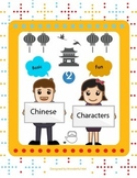Learn Basic Chinese Characters- part 2