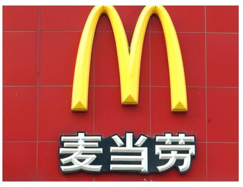 Learn Chinese: A Visit To McDonald's Restaurant