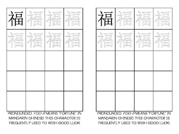 Learn Chinese! (Characters for Love and Fortune)