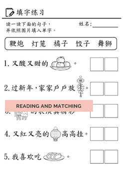 Learn Chinese - Chinese New Year [Simplified Mandarin Characters]