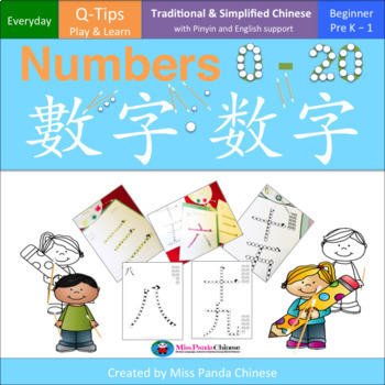 Teach Chinese: Numbers 0-20 Q-Tips Play and Learn