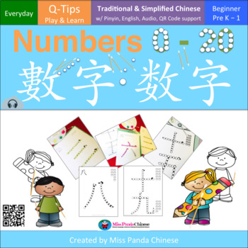 Teach Chinese: Numbers 0-20 Q-Tips Play and Learn with AUDIO support
