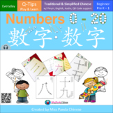 Teach Chinese: Numbers 0-20 Q-Tips Play and Learn with AUD