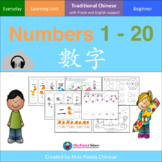 Teach Chinese: Numbers 1-20 (Traditional Ch with pinyin-En