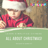 Learn Chinese - Christmas [Simplified Mandarin Characters]