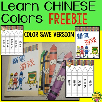 Learn Chinese Colors - Characters and Pinyin Matching Game
