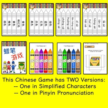 Learn Chinese Colors - Characters and Pinyin Matching File Folder Game