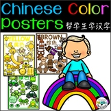 Learn Chinese Colors Posters - Mandarin Chinese, Pinyin, and English Included