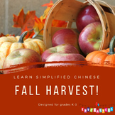 Learn Chinese - Fall Harvest [Simplified Mandarin Characters]