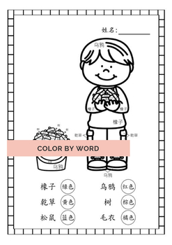 Learn Chinese - Fall [Simplified Mandarin Characters]