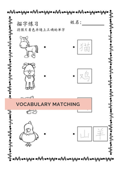 Learn Chinese - Farm Animals [Simplified Mandarin Characters]