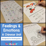 Learn Chinese - Feelings and Emotions - Mandarin Teaching Materials