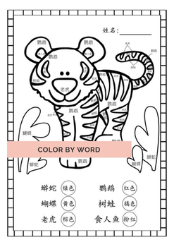 Learn Chinese - Jungle Animals [Simplified Mandarin Characters]