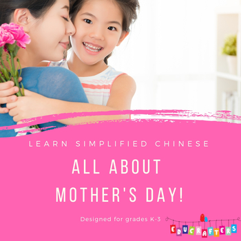 Learn Chinese - Mother's Day [Simplified Mandarin Characters