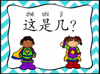 Learn Chinese Numbers数字:这是几(简体)