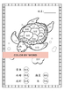 Learn Chinese - Ocean Animals [Simplified Mandarin Characters]