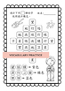 Learn Chinese - Outer Space [Simplified Mandarin Characters]