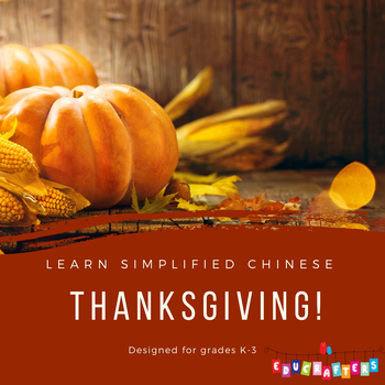 Learn Chinese - Thanksgiving [Simplified Mandarin Characters]
