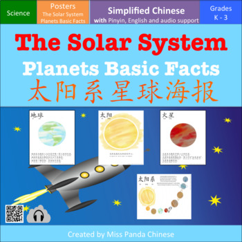 Teach Chinese: The Solar System Planets Basic Facts Posters (simplified Chinese)