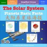 Teach Chinese:The Solar System Planets Basic Facts Posters (simplified) w/ AUDIO