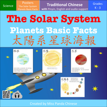 Teach Chinese:The Solar System Planets Basic Facts Posters (traditional) w/AUDIO