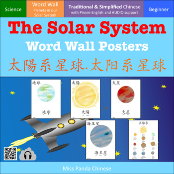 Teach Chinese: The Solar System Planets Word Wall Posters