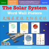 Chinese Word Wall: The Solar System Planets Word Signs