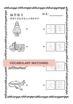 Learn Chinese - Transportation [Simplified Mandarin Characters]