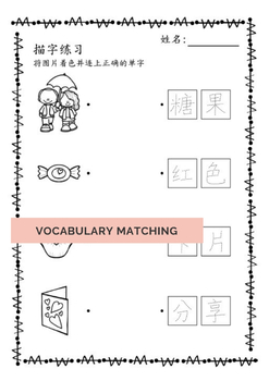 Learn Chinese - Valentine's Day [Simplified Mandarin Characters]
