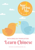 Learn Chinese (With English Translation) Book & Videos Guide