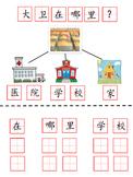 Learn Chinese through David goes to school 中文《大卫上学去》 阅读练习(简体)