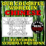 CHINESE: Our Colorful World in Chinese