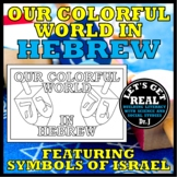 HEBREW: Our Colorful World in Hebrew