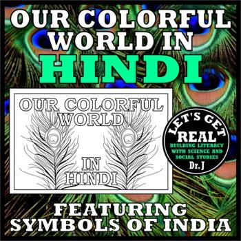 HINDI: Our Colorful World in HINDI