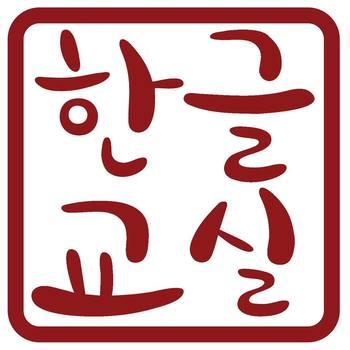 Learn Korean: Luke Park's Korean Language Learning