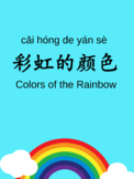 Learn & Sing Mandarin Chinese: Colors of the Rainbow