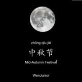 Learn & Sing Mandarin Chinese: Mid-Autumn Festival