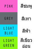 Learn Thai words about colors with cadrs