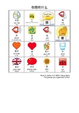 Learn the topic of Food in Chinese through Bingo