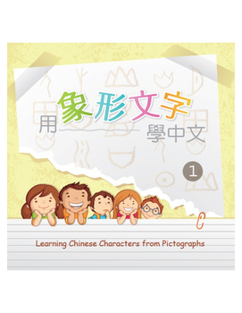 Chinese Pictograph Lessons - L1