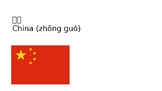 Learning Countries in Chinese