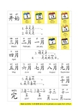 Learning Date in Chinese through a board game