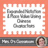 Learning Expanded Notation & Place Value Using Chinese Number Characters