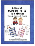 Learning Numbers to 10 in Chinese:  Tracing Pages and Puzzles
